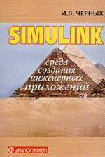 Simulink: среда создания инженерных приложений