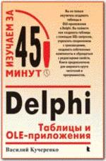 Delphi: Таблицы и OLE-приложения