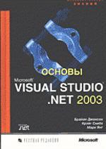 Основы Microsoft Visual Studio .Net 2003