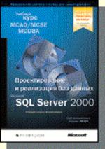 Проектирование и реализация баз данных Microsoft SQL Server 2000. Учебный курс MCSE