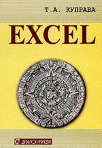Excel: Практическое руководство