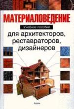 Материаловедение для архитекторов, реставраторов, дизайнеров