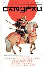 Тайны древних цивилизаций. Самураи: История, традиции, воинское искусство