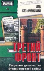 Третий фронт. Секретная дипломатия Второй мировой войны