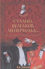 Сталин, Булгаков, Мейерхольд: Культура под сенью великого кормчего
