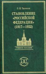 Становление Российской Федерации 1917-1922, 2-е издание