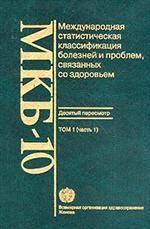 Международная статистическая классификация болезней и проблем, связанных со здоровьем. 10 пересмотр (комплект из 4 книг)