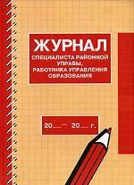 Журнал специалиста районной управы, работника управления образования
