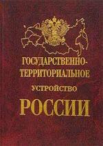 Государственно-территориальное устройство России. Экономические и правовые основы