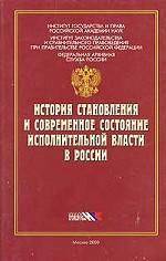 История становления и современное состояние исполнительной власти в России