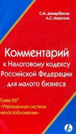 Комментарий к Налоговому кодексу РФ для малого бизнеса: Глава 26.2