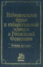 Избирательное право и избирательный процесс в РФ