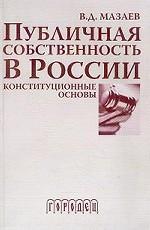 Публичная собственность в России. Конституционные основы