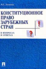 Конституционное право зарубежных стран в вопросах и ответах