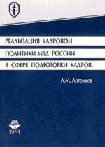 Реализация кадровой политики МВД России в сфере подготовки кадров: Организационно-правовой аспект