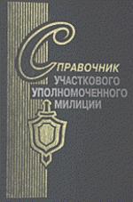 Справочник участкового уполномоченного милиции