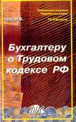 Бухгалтеру о Трудовом кодексе РФ