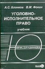 Уголовно-исполнительное право РФ
