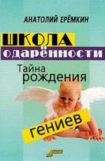 А.И. Еремкин. Школа одаренности: Тайна рождения гениев