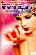 Библия Ведьмы или тайны любовной магии