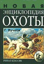 Новая энциклопедия охоты