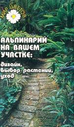 Альпинарий на вашем участке: дизайн, выбор растений, уход