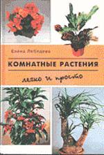 Комнатные растения: легко и просто