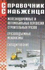 Железнодорожные и автомобильные перевозки строительных грузов. Грузоподъемные механизмы. Складирование