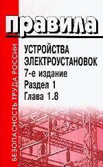 Правила устройства электроустановок. Раздел 1. Общие правила. Глава 1. 8. Нормы приемосдаточных испытаний