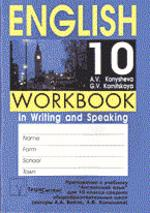 English. Workbook in Writing and Speaking - 10. Рабочая тетрадь по английскому языку в 10 классе
