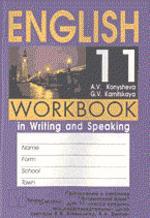 English. Workbook in Writing and Speaking - 11. Рабочая тетрадь по английскому языку в 11 классе