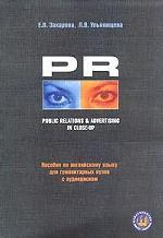 Public Relations & Advertising In Close-Up. Пособие по английскому языку для гуманитарных вузов (+CD)