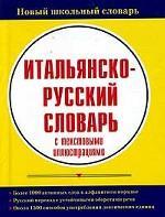 Итальянско-русский словарь с текстовыми иллюстрациями