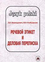 Jezyk polski. Речевой этикет и деловая переписка