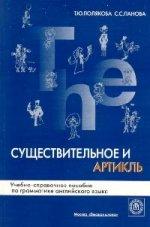 Существительное и артикль: Учебно-справочное пособие по грамматике англиского языка