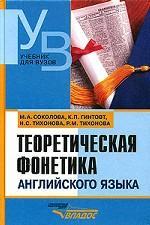 Теоретическая фонетика английского языка: учебник