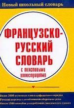 Новый школьный словарь. Французско-русский словарь с текстовыми иллюстрациями