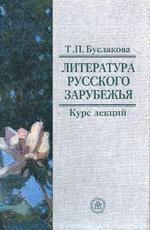Литература русского зарубежья: Курс лекций