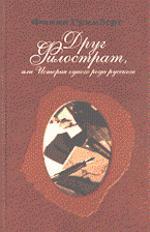 Друг Филострат, или история одного рода русского. В 2-х томах
