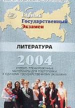 Английский язык. Учебные материалы к ЕГЭ. 2004