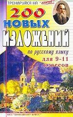 200 новых изложений по русскому языку для 9-11 классов