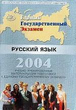 Учебно-тренировочные материалы для подготовки к ЕГЭ. Русский язык