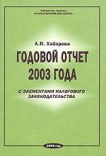 Годовой отчет 2003 года с элементами налогового законодательства