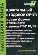 Квартальный и годовой отчет: новые формы отчетности с учетом ПБУ 18/02