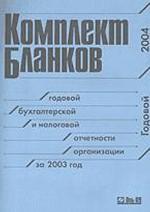 Комплект бланков годовой бухгалтерской и налоговой отчетности организации за 2003 год. Годовой 2004