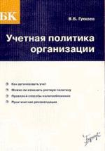 Учетная политика организации