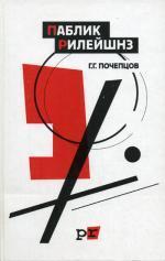 Паблик Рилейшнз, или как успешно управлять общественным мнением. 3-е издание