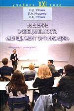"""Введение в специальность """"Менеджмент организации"""""""