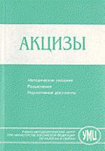 Акцизы: Методические указания, разъяснения, нормативные документы