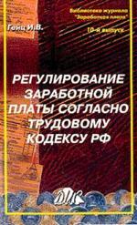 Регулирование заработной платы согласно Трудовому кодексу РФ
